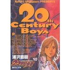 20世紀少年 本格科学冒険漫画 10/浦沢直樹