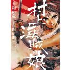 村上海賊の娘 2/和田竜/吉田史朗