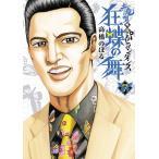 土竜の唄外伝狂蝶の舞(パピヨンダンス) 7/高橋のぼる