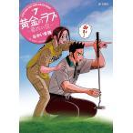 黄金のラフ2 草太の恋 #7/なかいま強