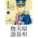 昭和天皇物語 1/能條純一/半藤一利/永福一成