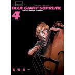 BLUE GIANT SUPREME 4/石塚真一
