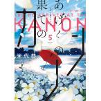 bookfan Yahoo!店で買える「あげくの果てのカノン 5/米代恭」の画像です。価格は596円になります。