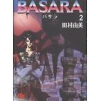 BASARA 2/田村由美