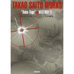 """さいとう・たかを〈ゴルゴ13〉イラスト画集 TAKAO SAITO WORKS""""Duke‐Togo""""ゴルゴ13 HISTORY!!/さいとうたかを"""