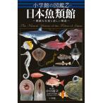 日本魚類館 精緻な写真と詳しい解説/中坊徹次/・監修松沢陽士