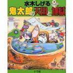 水木しげる鬼太郎の天国と地獄/水木しげる