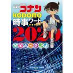 名探偵コナンKODOMO時事ワード 2020/読売KODOMO新聞編集室