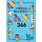 小学生なら知っておきたいもっと教養366 1日1ページで身につく!/齋藤孝
