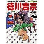 ドラえもん人物日本の歴史 第10巻/小井土繁