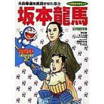 ドラえもん人物日本の歴史 第11巻/小井土繁