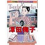 津田梅子 六歳でアメリカに留学した女子教育のパイオニア/みやぞえ郁雄
