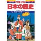 少年少女日本の歴史 2/あおむら純