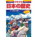 少年少女日本の歴史 6/あおむら純