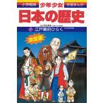 少年少女日本の歴史 12/あおむら純