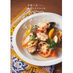 日本一おいしい病院レストランの野菜たっぷり長生きレシピ/山田康司/レシピ