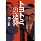トヨトミの逆襲 小説・巨大自動車企業/梶山三郎