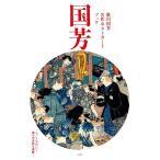歌川国芳名作ポストカードブック ニャンとかわいい!猫の浮世絵も満載!/歌川国芳