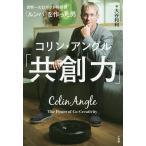 毎日クーポン有/ 共創力 「ルンバ」を作った男コリン・アングル/大谷和利