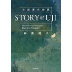 STORY OF UJI 小説源氏物語/林真理子