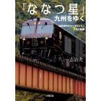 「ななつ星」九州をゆく 日本初のクルーズトレイン7年の軌跡/一志治夫