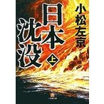 「毎日クーポン有/ 日本沈没 上/小松左京」の画像
