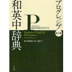 小学館プログレッシブ和英中辞典/近藤いね子/主幹高野フミ