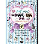 プログレッシブ中学英和・和英辞典 Charming Edition/吉田研作