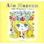 Ado museum/水森亜土