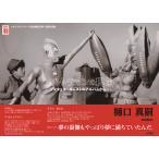 ウルトラマンの現場 スタッフ・キャストのアルバムから ウルトラマンシリーズ放送開始50年記録写真集/円谷プロダクション