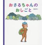「おさるちゃんのおしごと/樋勝朋巳」の画像