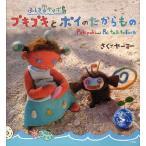 ふしぎのヤッポ島 プキプキとポイのたからもの Pukipuki and Poi Talk to Earth/ヤーミー