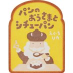 パンのおうさまとシチューパン/えぐちりか/子供/絵本