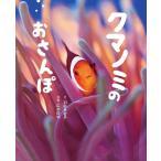 クマノミのおさんぽ/羽田美智子/広部俊明/子供/絵本