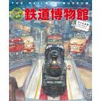 鉄道博物館〈さいたま市〉 列車・新幹線・鉄道の歴史パノラマページつき!/濱美由紀
