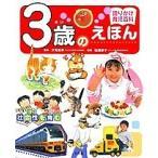 3歳のえほん/子供/絵本