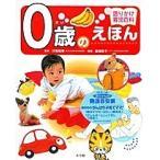 0歳のえほん/子供/絵本