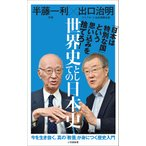 世界史としての日本史/半藤一利/出口治明