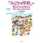 「みんなの学校」が教えてくれたこと 学び合いと育ち合いを見届けた3290日/木村泰子