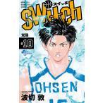switch NEW ERA!BASKETBALL COMIC 10/波切敦