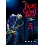 BLUE GIANT SUPREME 5/石塚真一