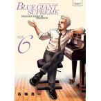 BLUE GIANT SUPREME 6/石塚真一