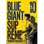 BLUE GIANT SUPREME 10/石塚真一/NUMBER8