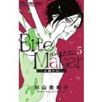 〔予約〕Bite Maker〜王様のΩ〜 5/杉山美和子