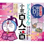 読み上げCDつき ドラえもんの小倉百人一首  改訂新版   CD テキスト