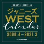 〔予約〕ジャニーズWESTカレンダー