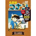 名探偵コナン 92 DVD付き限定版/青山剛昌