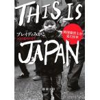 日曜はクーポン有/ THIS IS JAPAN 英国保育士が見た日本/ブレイディみかこ