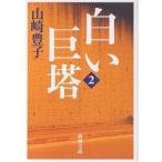 白い巨塔 2 新装版/山崎豊子