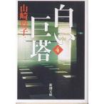白い巨塔 4 新装版/山崎豊子